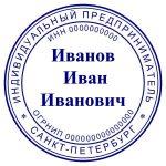 Печать для ООО и ИП — требования закона