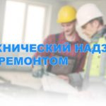 Технадзор за ремонтом: к кому обратиться, если сами в работах ничего не смыслите
