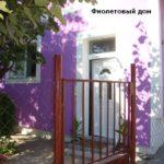 Фасад, выполеннный в фиолетовом цвете